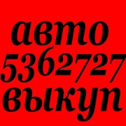 Автовыкуп. (O97) O3-OOO-O4,  (O63) 44-3O3-33,  (O99) 632-37-27 ! Быстро выкупаем подержанные ав