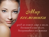 Белорусская косметика интернет-магазин «Мир Косметики»