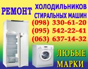 РЕМОНТ стиральных машин Бровары. РЕМОНТ стиральной машины в Броварах