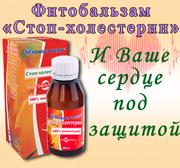 Фитопрепараты фитокосметика лечебная косметика  товары для здоровья