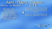 Фильтр масляный  Colt,  Lancer Х 1.5,  Pajero Wagon 3.0 ,  Pajero Sport 3