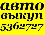 АВТОВЫКУП. 063 44 303 33  КУПИМ ВАШ АВАРИЙНЫЙ (ПОСЛЕ ДТП),  ПОДЛЕЖАЩИЙ В