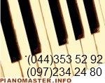 Перевозка пианино Бровары, Перевозка пианино в Броварах