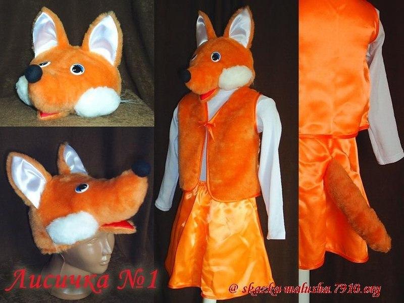 Как сшить костюм лисички для девочки