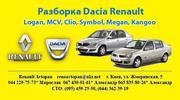 Разборка Dacia Logan, Renault Logan