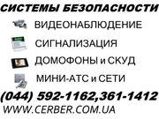Охранная сигнализация,  домофоны,  СКУД,  видеонаблюдение - 044 592-1169