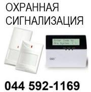 Монтаж сигнализации,  охранная сигнализация