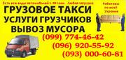 Грузоперевозки дрова Белая Церковь. ПЕРЕВОЗКА дров,  брус