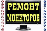 Ремонт мониторов Святошино,  Святошинский р-н,  Правый берег...