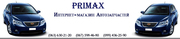 Автозапчасти PRIMAX для Geely,  Great Wall,  Chevrolet,  Chery,  Daewoо.