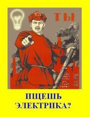 электрик НЕ ДОРОГО! все виды электромонтажа Киев
