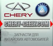 Автозапчасти Chery,  Geely новые и б/у