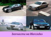 Запчасти на Mercedes E, C, S, ML, G!