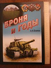 Книга Броня и годы. А.Н.Осипов