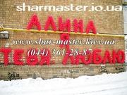 Воздушные шары на День Валентина,  23 февраля,  8 Марта Киев,  шарики.