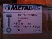 СРОЧНО Продам Винт (стичер) по металлу  4, 8*19 мм оцинк. (28 000 шт.)