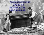 Перевезти пианино Киев 232-67-58 грузчики в Киеве,  перевезти рояль