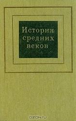 Книги по истории и археологии