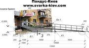 Пандус Киев,  Сварка пандусов в Киеве,  металлические пандусы.