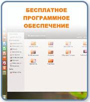 Бесплатные программы. Компьютерная помощь