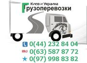 Перевезти вещи Киев и Украина.  перевозки