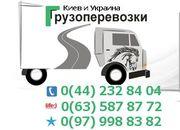 Перевозка груза,  вещей Киев и Украина. Грузовые перевозки