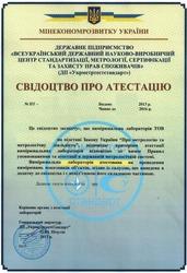 Аккредитация Электротехнической лаборатории