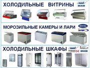 Холодильные витрины,  шкафы,  морозильные камеры и лари