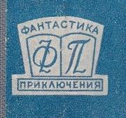 Куплю  Фантастика Приключения изд-ва Трудрезервиздат