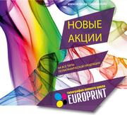 Заказать,  изготовить,  напечатать  и купить полиграфию в Киеве.