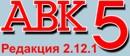 АВК-5 2.12.1 ключ