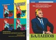 Книга Геннадия Балашова Как стать авантюристом? Размышления миллионера