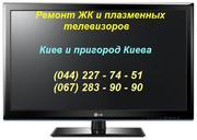 Ремонт плазменных и LCD телевизоров в Киеве и в пригороде