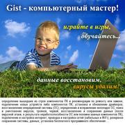 Компьютерный мастер. Компьютерная помощь Киев