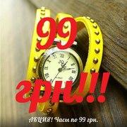 Все часы по 99 грн