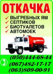 Выкачка сливной ямы БОрисполь. Выкачка сливных ЯМ в Борисполе