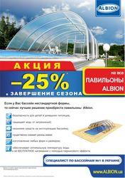 Акция -25% на павильоны для бассейнов Albion.
