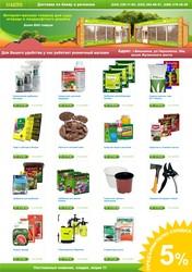 Средства защиты растений купить по оптовым ценам,  доставка,