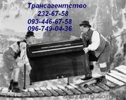 Перевезти рояль,  піаніно Київ 232-67-58 Перевезення меблів у Києві