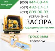 Прочистка канализации частный сектор Борисполь. Забилась труба