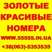 Золотые номера на www.55555.in.ua !!!