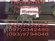 Перевозка пианино Киев.Все районы Киева