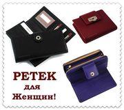 Женские кожаные кошельки,  портмоне Petek. Вся Украина