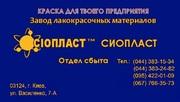 Лак ХС724; лак ХС-724; ;  лак ХС724 +; +лак ХС-724-изготовим Эмаль ЭП-525