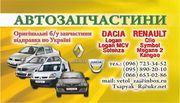 Б/у оригинал запчасти Dacia Logan