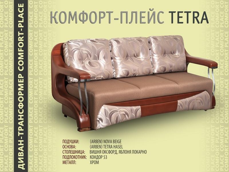 Диван трансформер цена Москва