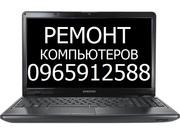 Ремонт и обслуживание компьютеров Киев
