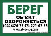Акции к годовщине фирмы Берег