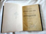 Церковная книга 1891 года Записки по предмету Закона Божия