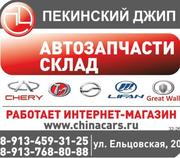 Автозапчасти CHERY,  Admiral,  ZX,  Lifan,  Great Wall,  Vortex,  Tianma